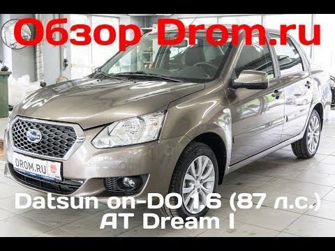 Datsun on-Do 2017 1.6 (87 л.с.) AT Dream I - видеообзор
