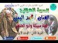 Download قصة سبيكة وابو الحلقان -محمد اليمنى - الشريط الثانى- الجزء الاول MP3 song and Music Video