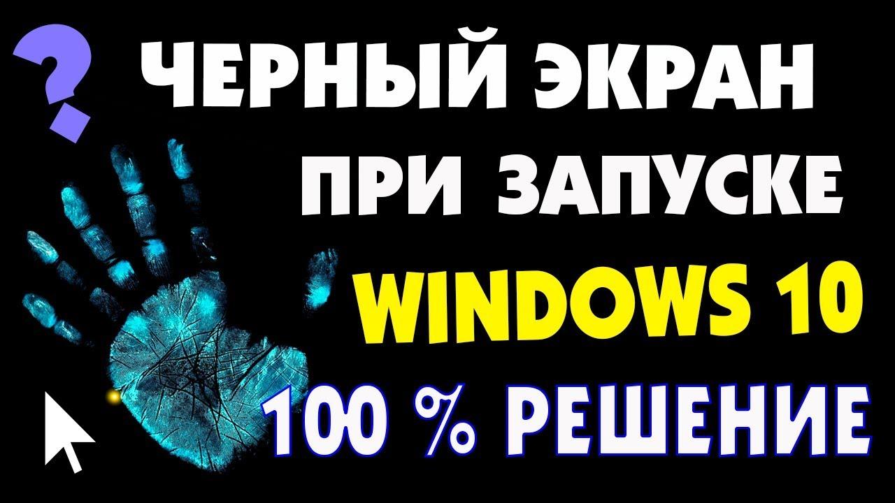 Черный экран при включении в Windows 10 Часть 2