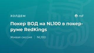 """Покер ВОД 100NL на PartyPoker от """"mF"""" регуляра 600-2000NL"""