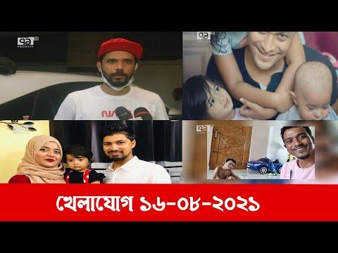 খেলাযোগ ১৬. ০৮. ২০২১  | Khelajog | Ekattor TV