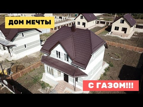 ДОМ МЕЧТЫ С ГАЗОМ!!!