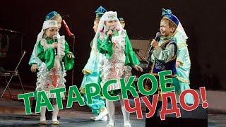 """Татарская песня. Tatar song """"Дүдәк-дүдәк"""" / Дети / ансамбль «Шаян»."""