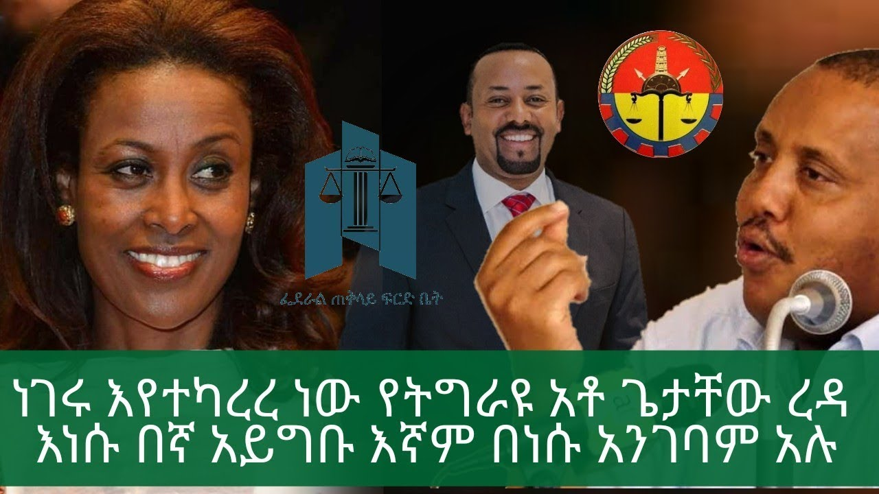 Daily Ethiopian News August 07,2019