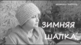 ЗИМНЯЯ  ШАПКА  /  УЗОР  РЕЛЬЕФНАЯ  РЕЗИНКА  /  Ранее  /  Полный  выпуск