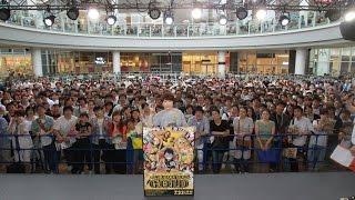 映画「ONE PIECE FILM GOLD」公開記念 田中真弓さんのトークショー