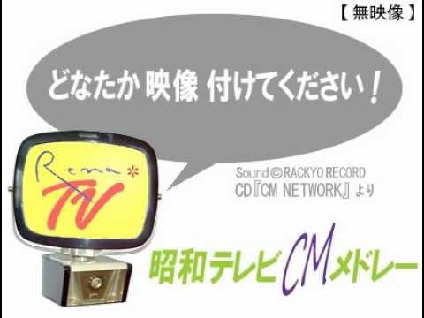 必聴!?昭和TV選 ─ 懐かし&怒...