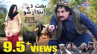 Ismail Shahid Pashto Comedy Drama BAKHT DEY RABEDAR SHO -.mp3