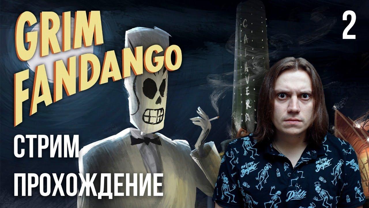 Grim Fandango - Прохождение стрим 2