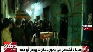 فيديو.. ارتفاع عدد المصابين فيعقارات ببولاق أبو العلا لـ 7 حالات