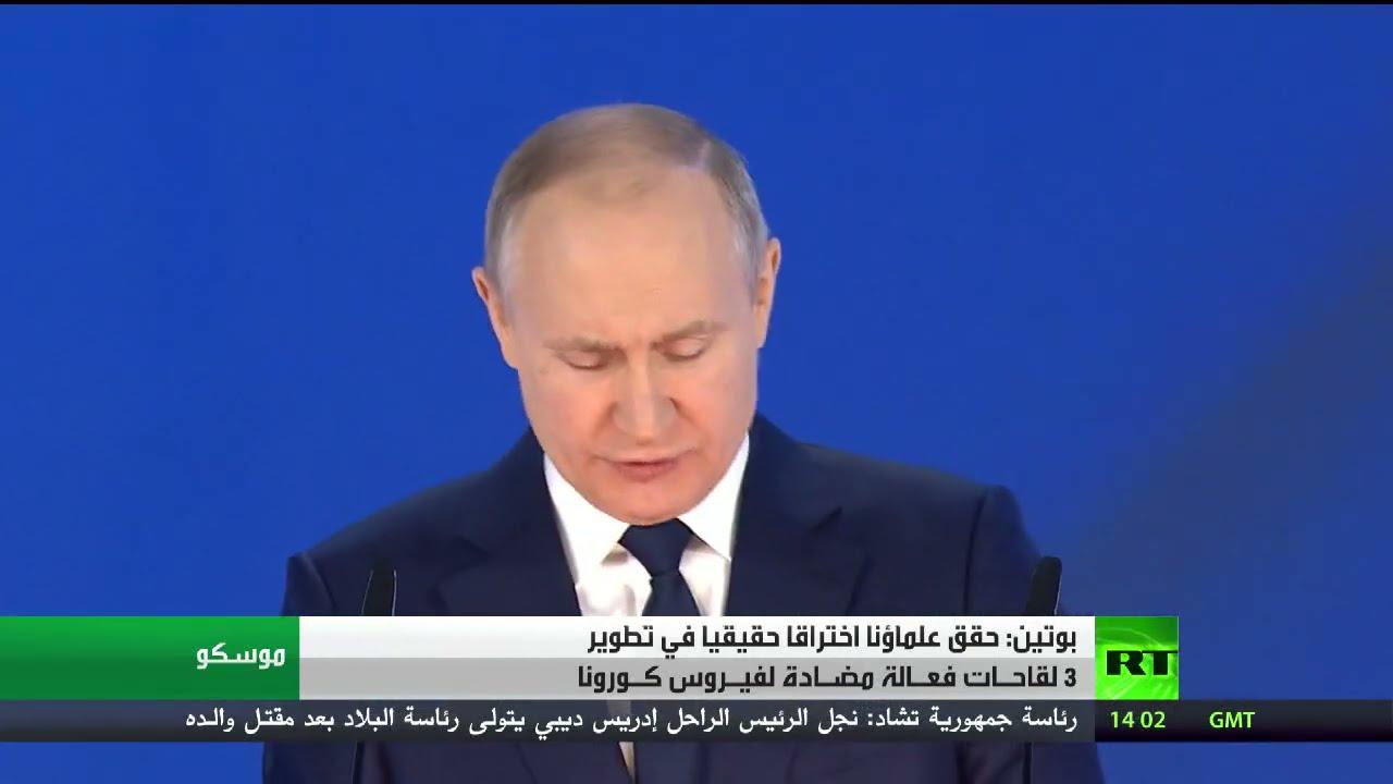بوتين: سنرد بحزم على أي استفزازات تهدد أمننا  - نشر قبل 4 ساعة