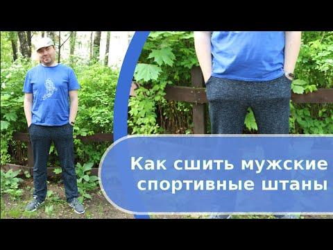 Как сшить спортивные штаны мужские