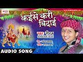 "कइसे करी विदाई ये माई #Niraj Tiwari ""Nihal"" New Devi Song ~ Hit Devi Sad Song 2018 ~ Meri Maa Ka"