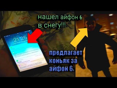 Нашел айфон 6, предлагали коньяк за айфон (но дали 400 руб)!!!