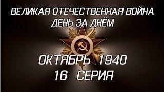 Великая война. Октябрь 1940. 16 серия