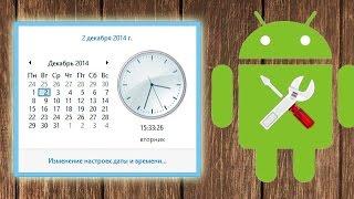 как поменять дату и время в Android