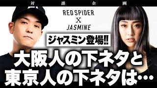 YouTube動画:ジャスミン登場!大阪人の下ネタと東京人の下ネタ…JASMINE × RED SPIDER対談企画