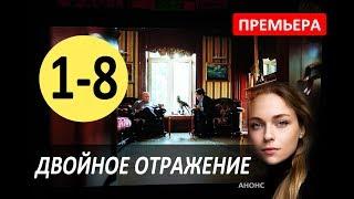 ДВОЙНОЕ ОТРАЖЕНИЕ (сериал 2019) 1,2,3,4,5,6,7,8,9 серия. ДАТА ВЫХОДА АНОНС