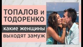 💍ШОК! Влад Топалов женится! На каких женщинах женятся мужчины? Как выйти замуж за мужчину мечты?