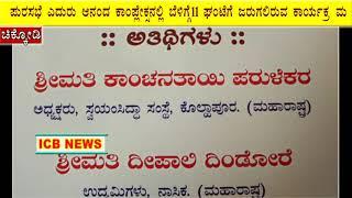 ICB NEWS  Chikodi -Shri Siddipriya Mahila society Opening Invitation