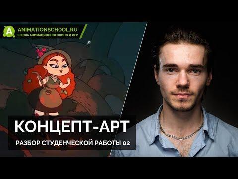 КОНЦЕПТ-АРТ Разбор студенческой работы.