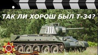 ТАК ЛИ ХОРОШ БЫЛ Т-34?