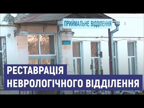 Суспільне Суми: Неврологічне відділення 4-ої лікарні Сум за договором мають відремонтувати до 31 грудня