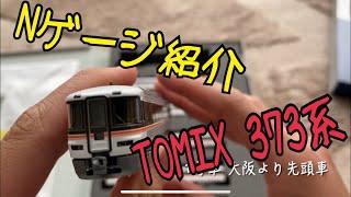 【Nゲージ】TOMIX  373系 特急電車セット  紹介