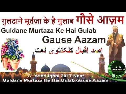Guldane Murtaza Ke Hai Gulab Gause Aazam New Naat 2017 || Asad Iqbal New Naat 2017 || शाने नबी नात