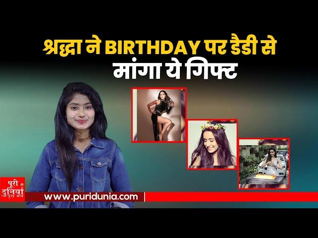 HAPPY BIRTHDAY SHRADDHA KAPOOR: ऐसे शुरू हुआ करियर