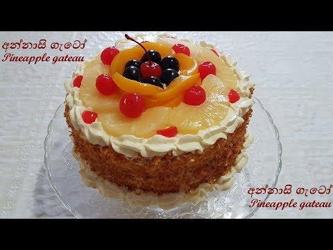 Pineapple Gateau Cake අන්නාසි ගැටෝ කේක් #3 - Episode 27