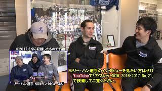 フリーブレイズインタビュー 「キャノン・シューター」背番号28番 FW ブレット・パーナム選手.