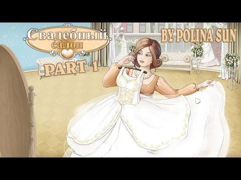 Прохождение игры свадебный салон часть 1