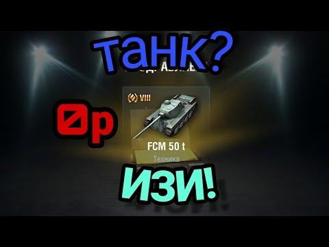 Как бесплатно получить танк в WoT Blitz?