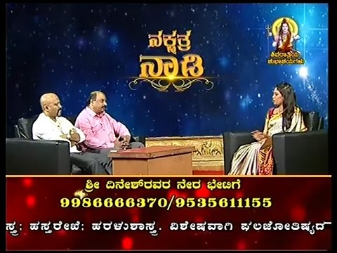 Nakshatra Nadi - ನಕ್ಷತ್ರ ನಾಡಿ on 24-Feb-2017 : Kasthuri TV
