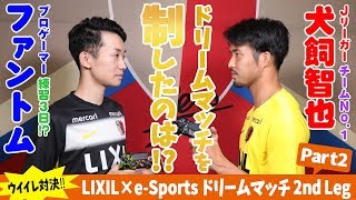【LIXIL】鹿島アントラーズ 犬飼 智也選手 VS ファントム選手 ドリームマッチ2nd Leg Part2