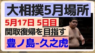 豊ノ島(34)[高知県]-久之虎(29)[和歌山県] Toyonoshima(34)[Kochi]-Hisa...