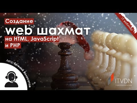 Создание Web шахмат на HTML, JavaScript и PHP