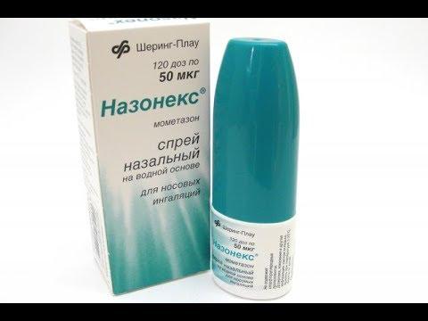 Нужен совет... Не проходящий насморк 3 месяца. Назонекс не помог(((