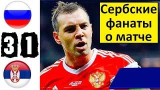 Сборная России обыграла Сербию реакция сербов