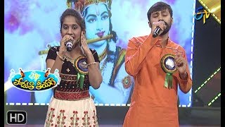 Ve vela Gopemmala Song | Akshaya Sai ,Akhileswar Performance | Padutha Theeyaga | 17th February 2019