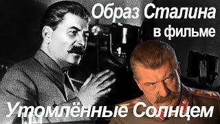 """Что не так с образом Сталина в фильме Никиты Михалкова """"Утомлённые Солнцем"""""""