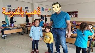 روتين بنتي ذهب في المدرسة #حيدر ومريم