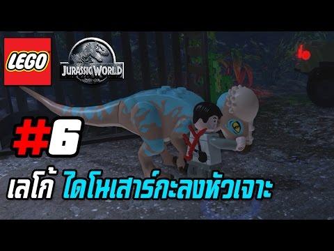 TGC | LEGO The Lost World: Jurassic Park#6 :: เลโก้ ไดเสาร์กะลาหัวเจาะ