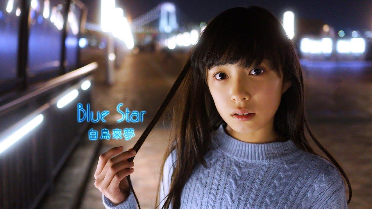 来_【白鳥来夢】BlueStar【踊ってみた】-YouTube