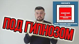 ПОД ГИПНОЗОМ С ВЛАДИМИРОМ/ СТРУКТУРА НАШЕГО УМА