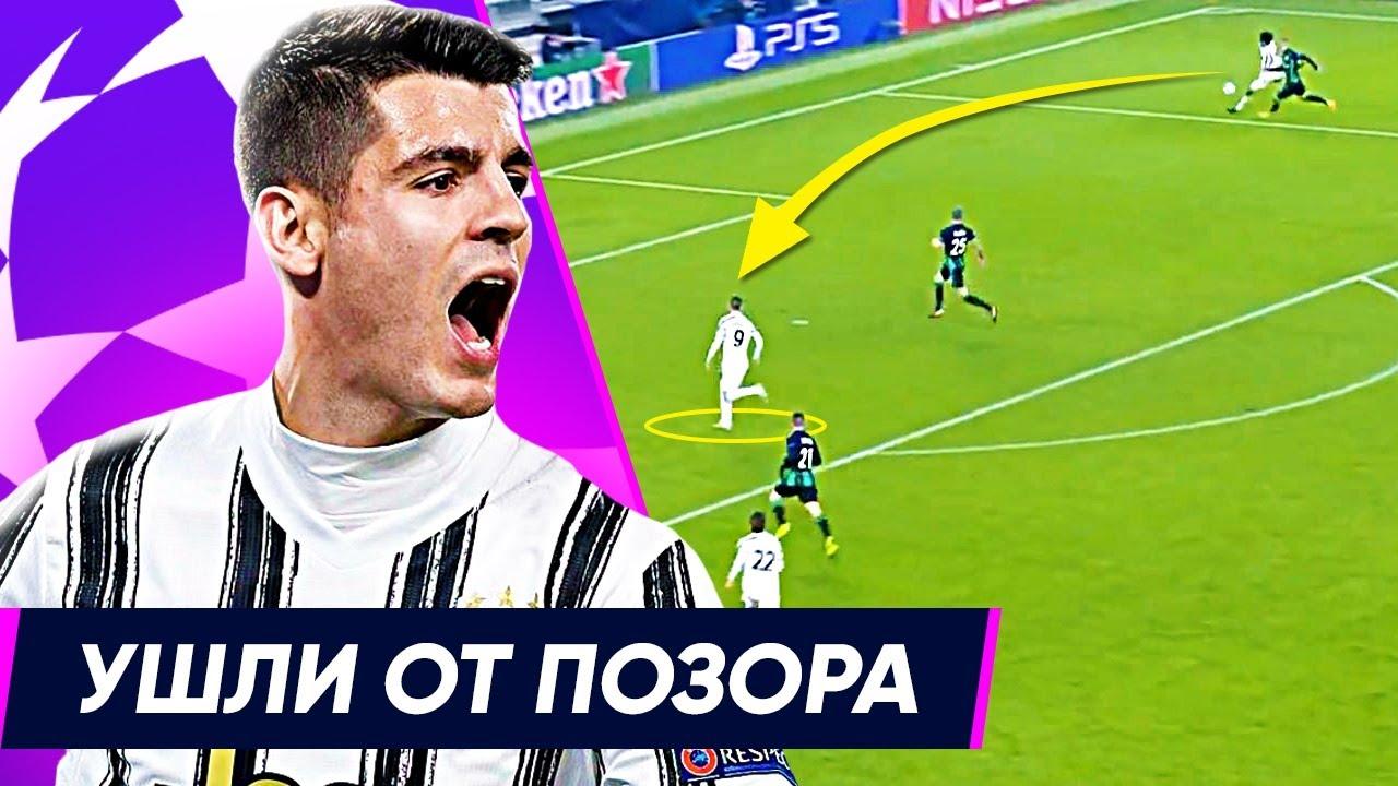 Ushli Ot Pozora Obzor Yuventus Ferencvarosh 2 1 Liga Chempionov Youtube