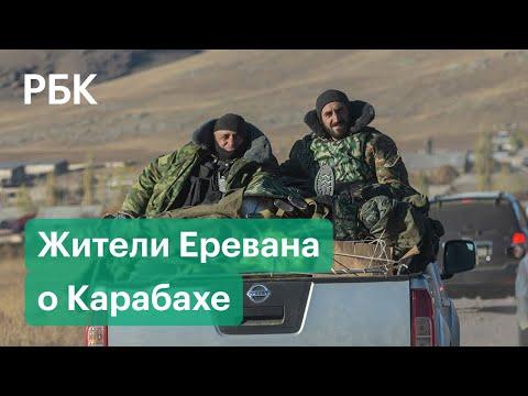 «Лучше, чем потерять»: жители Армении — о российских миротворцах в Нагорном Карабахе