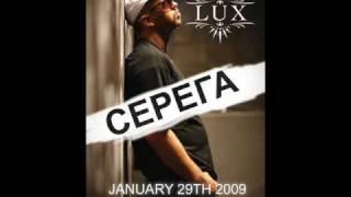 Serega-Brigada (Hip-Hop Mix) Серёга-бригада