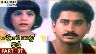 Rao Gari Intlo Rowdy Movie || Part 07/11 || ANR, Vanisri || Shalimarcinema